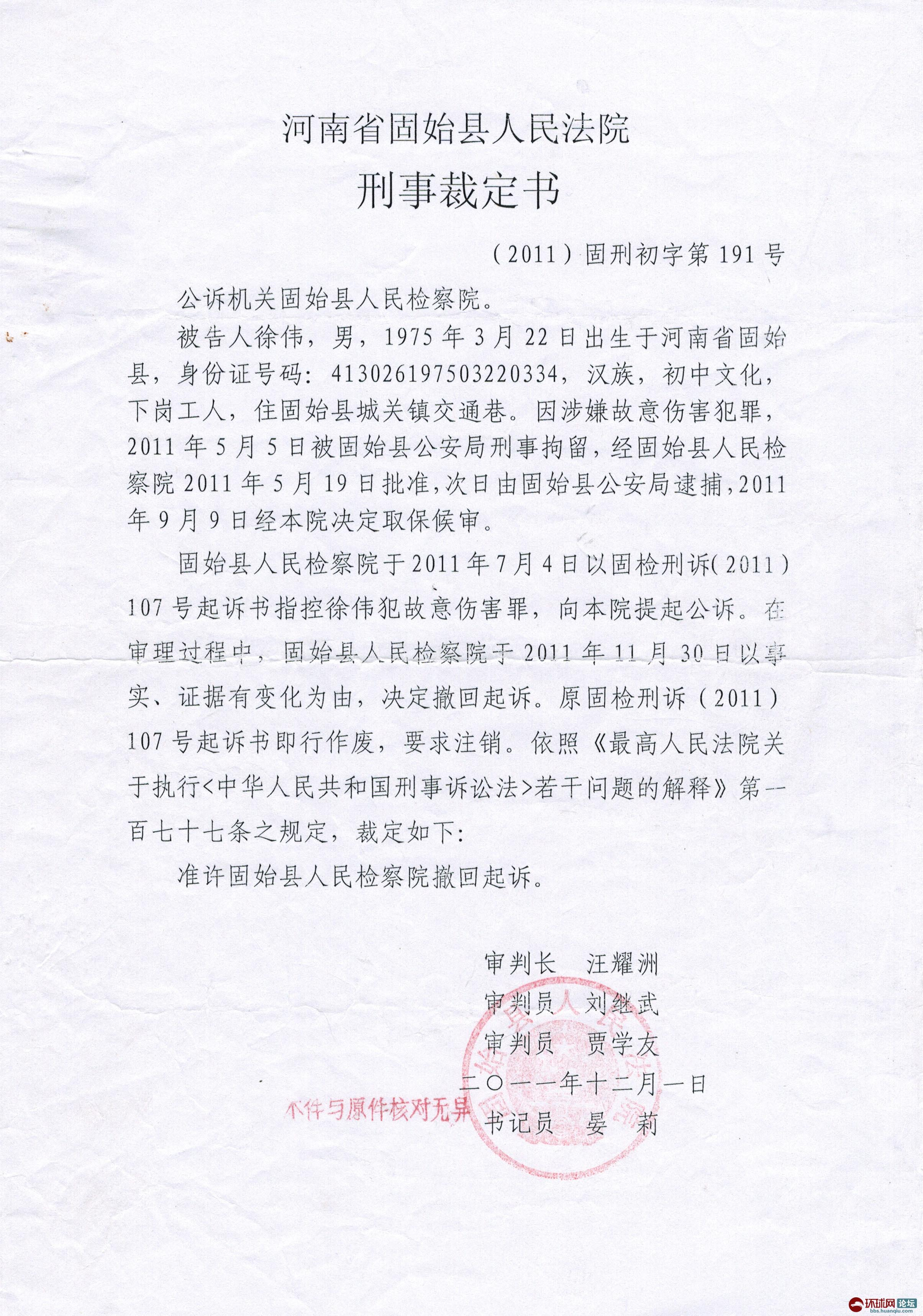 固始法院(2011)191号刑事裁定书.jpg