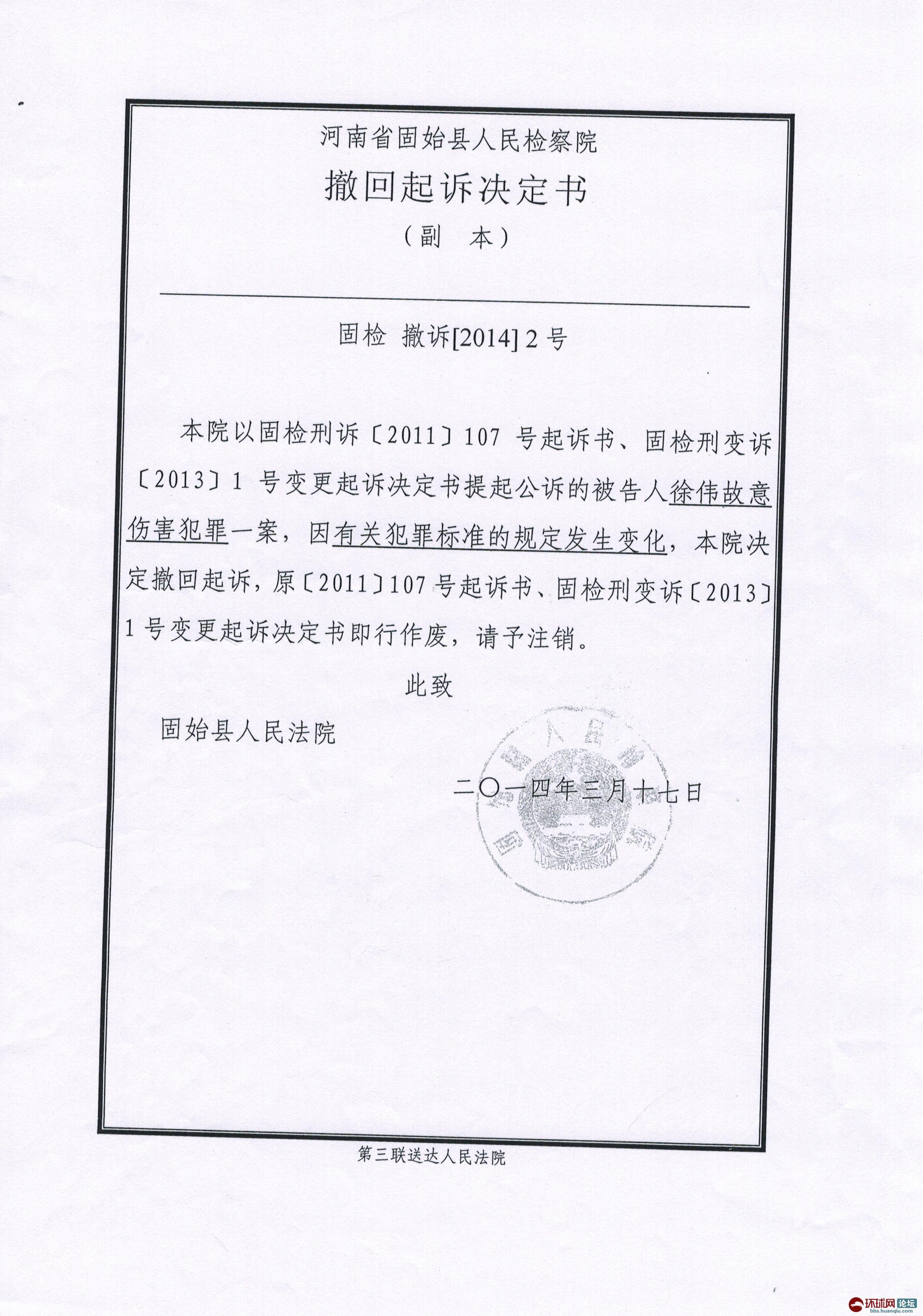 固始检察院2014年二次撤回起诉书.jpg