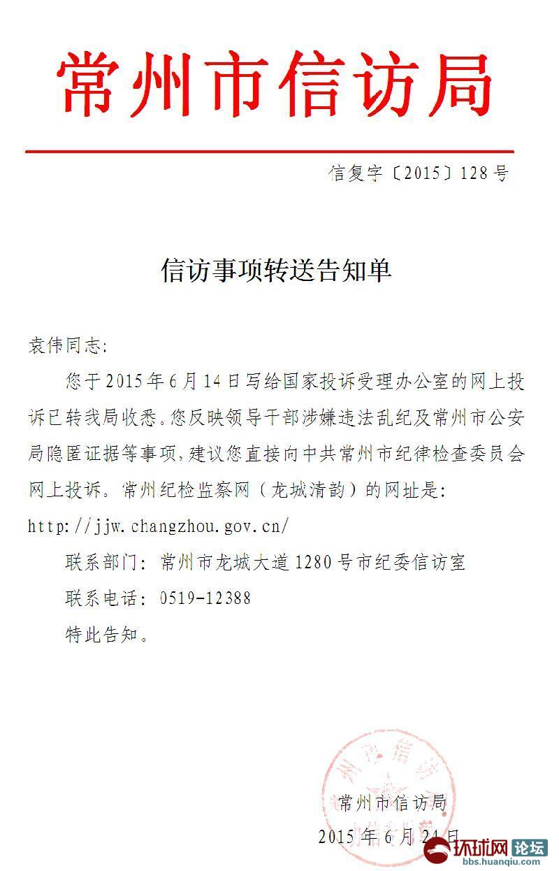 袁伟投诉事项告知单.JPG