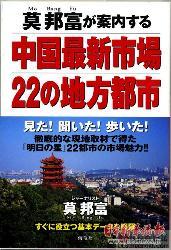"""日本企业视天津重庆为""""无名城市"""" - 仰视另一种高度 - Cheung DE 博客"""