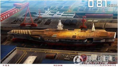 重大内幕:中国正在江南船厂建造的航母不是美