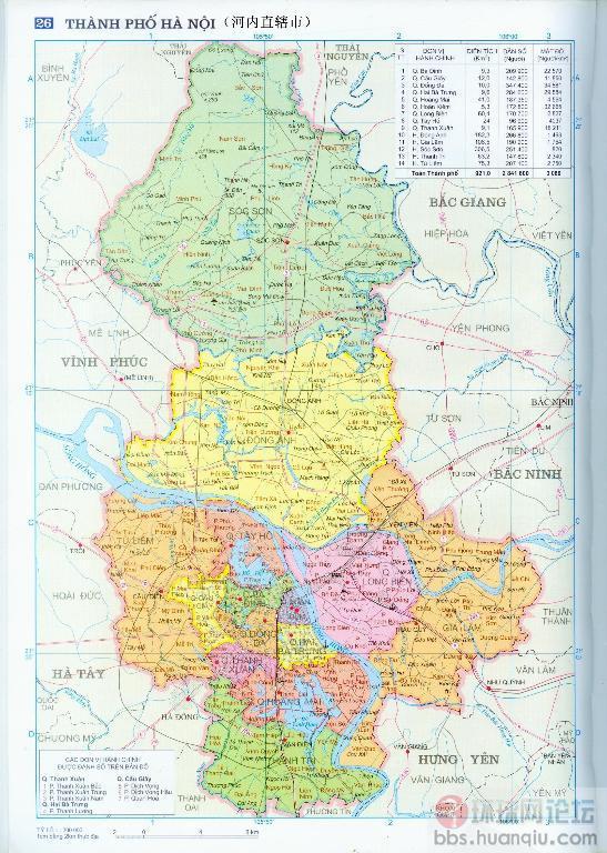 越南行政区划与 越南行政区划地图集