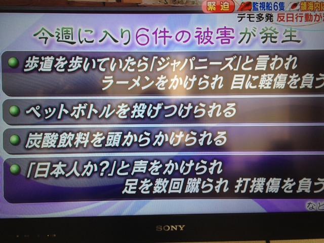 看日本如何报道中国海监船抵钓鱼岛巡 - 江湖如烟 - 江湖独行侠