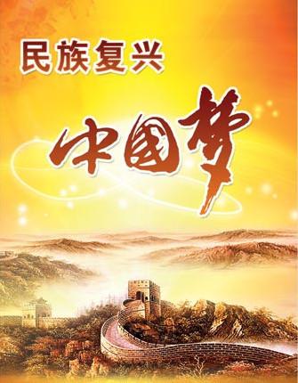 中国梦——习主席语录