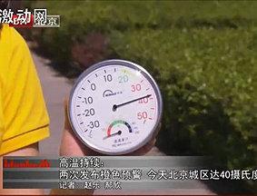 视频:全国多地高温 台湾路面能烤熟鸡蛋