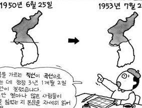 韩国漫画中的朝鲜战争