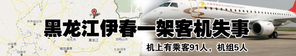 黑龙江伊春一架客机失事