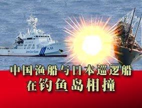 日舰在钓鱼岛海域冲撞我渔船