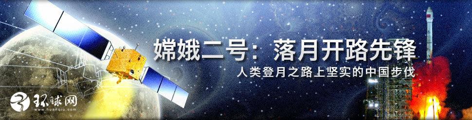 嫦娥二号发射