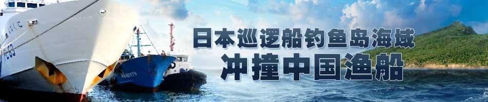 日本巡逻船冲撞中国渔船