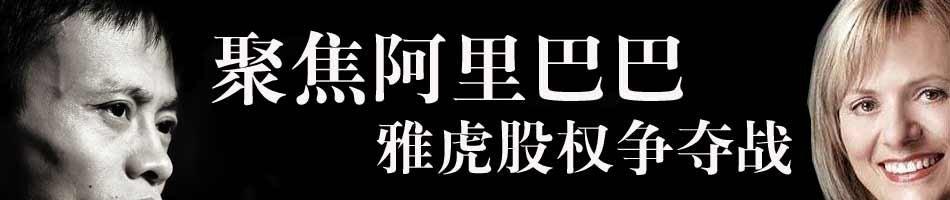 雅虎_阿里巴巴_控制权_股权