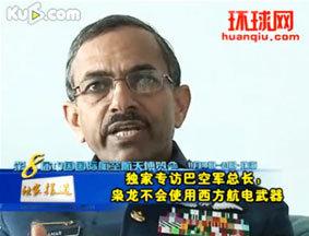 巴空军总长:枭龙不用西方航电武器
