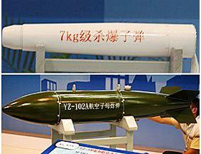 中国航空子母炸弹震撼亮相
