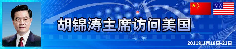 胡锦涛访问美国