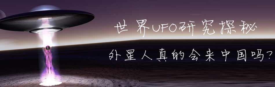 ufo_ufo事件_ufo图片_外星人