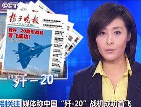 """央视专题""""曝光""""歼20 全国媒体跟进"""