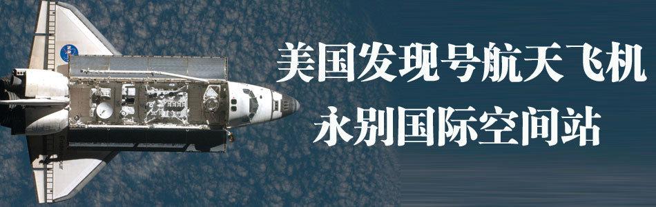 发现号_航天飞机_发现号终极之旅_发现号永别国际空间站