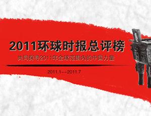 2011环球时报总评榜
