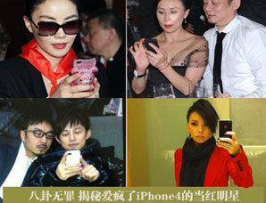 揭秘爱疯了iPhone4的当红明星