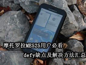 摩托罗拉ME525用户必看 defy缺点及解决方法汇总