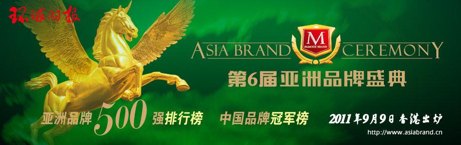 执行机构:亚洲品牌盛典组委会