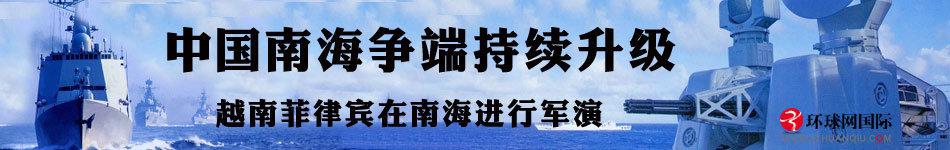 南海争端持续升级 越南菲律宾欲在南海军演