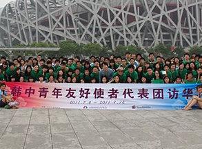韩国青年  友好使者团正式展开访华行程