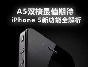 A5双核最值期待 iPhone5新功能全解析