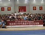 中韩使团集体照