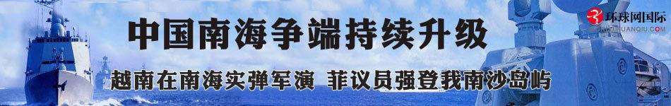 中国南海主权_南海领土争端专题