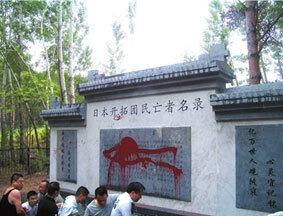 """""""日本开拓团民亡者名录""""碑被泼上了红油漆"""