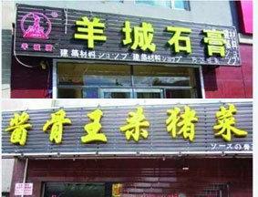方正县规定街头牌匾必须标有日文