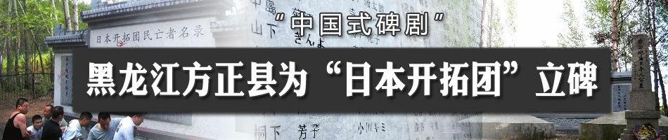 黑龙江方正县为日本开拓团立碑
