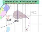 强台风将袭我国大陆地区