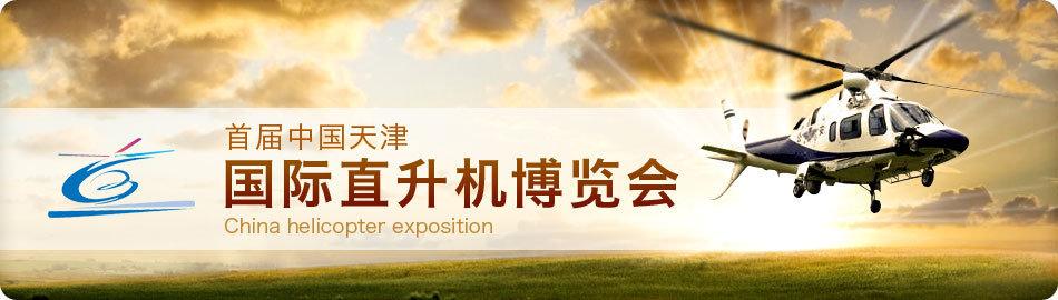 2011直升机博览会9月将在天津滨海新区开幕
