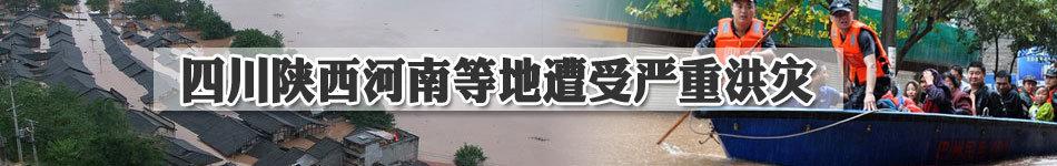 四川陕西河南遭受严重洪灾
