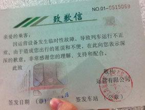 上海地铁事故致部分线路停运 官方发致歉信