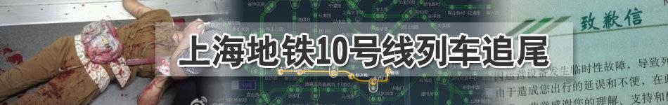 上海地铁10号线列车追尾