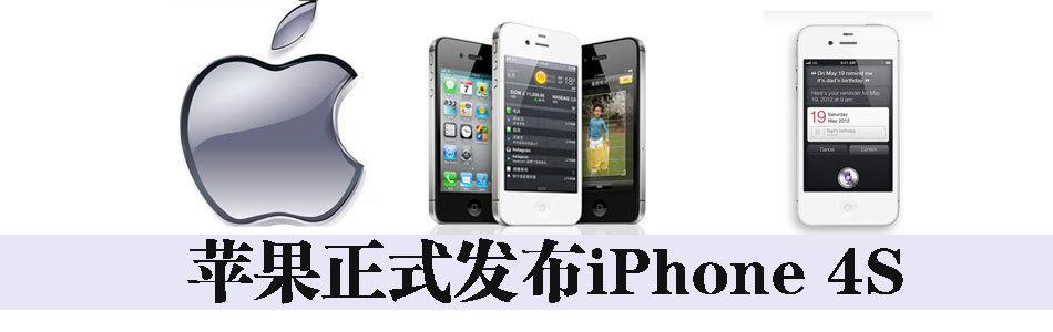 iPhone4S发布_iPhone 5专题_iPhone专区