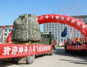 环球网记者实拍神八返回舱运抵北京