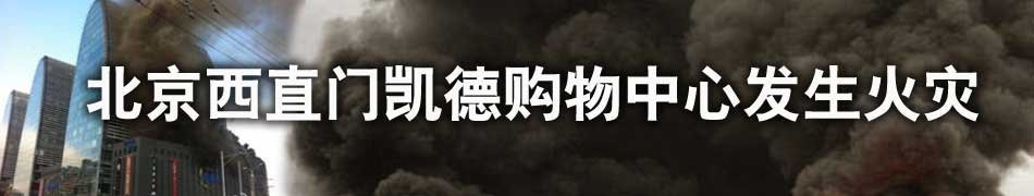 北京西直门凯德购物中心发生火灾