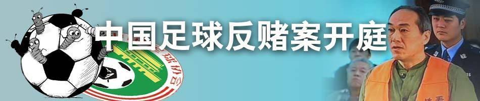 中国足球反赌案开庭
