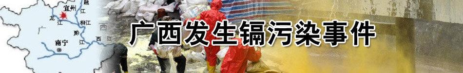 广西发生镉污染事件