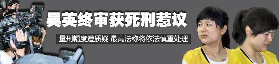 吴英因涉嫌集资诈骗被判死刑惹议