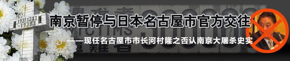 南京宣布暂停与日本名古屋市官方交往