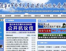 南京大屠杀纪念馆发公开信抗议