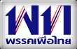 泰国为泰党