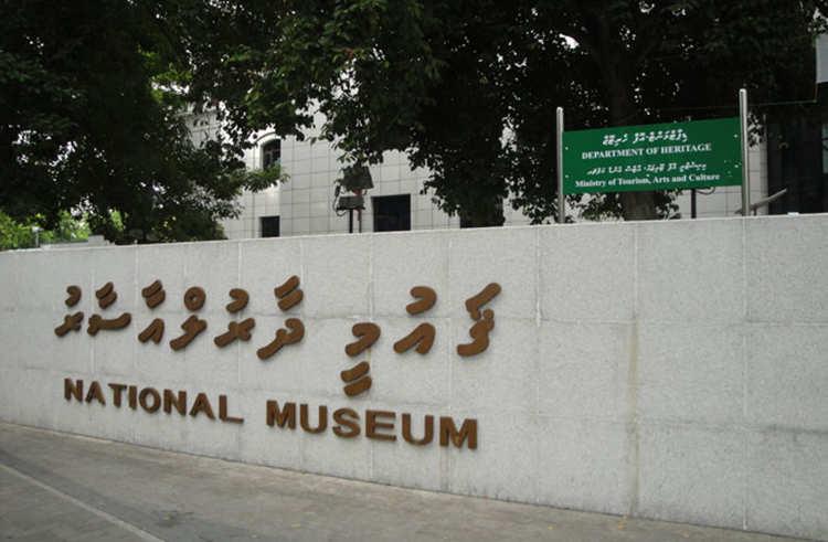 马尔代夫国家博物馆_马尔代夫国家博物馆照片