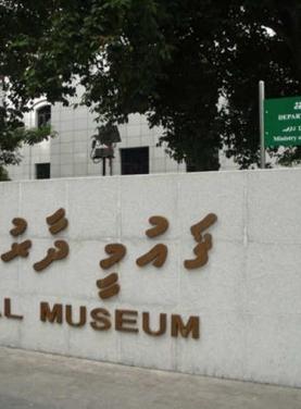 马尔代夫国家博物馆_马尔代夫国家博物馆旅游图片