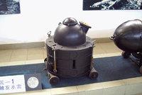 沉-1型水雷